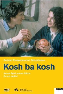 Постер фильма Кош ба кош (1993)