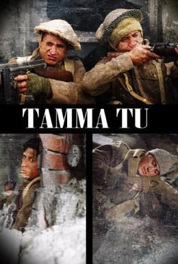 Постер фильма Дети Бога войны (2005)