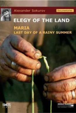 Постер фильма Последний день ненастного лета (1979)