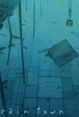 Постер фильма Город дождя (2011)