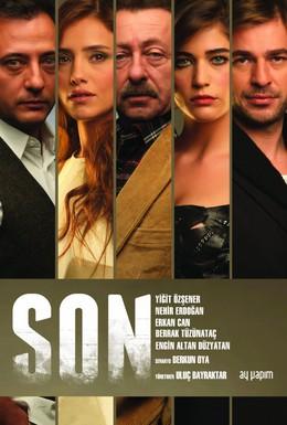 Постер фильма Конец (2012)
