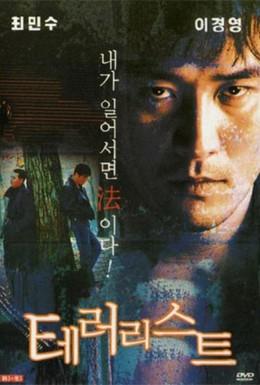 Постер фильма Террорист (1995)