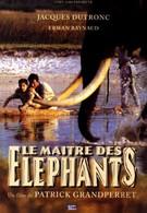 Повелитель слонов (1995)