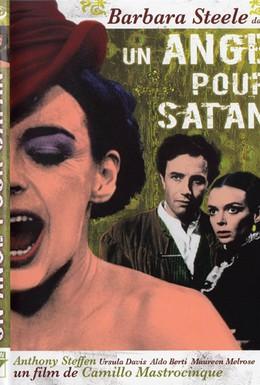 Постер фильма Ангел для сатаны (1966)