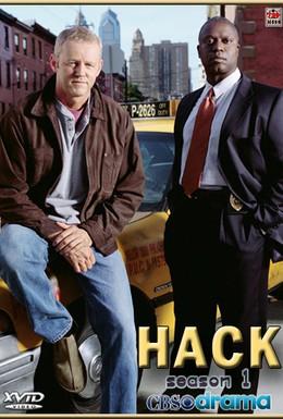 Постер фильма Таксист (2002)