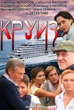 Постер фильма Круиз (2010)
