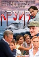 Круиз (2010)