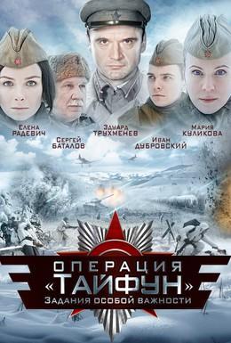 Постер фильма Задания особой важности: Операция Тайфун (2013)