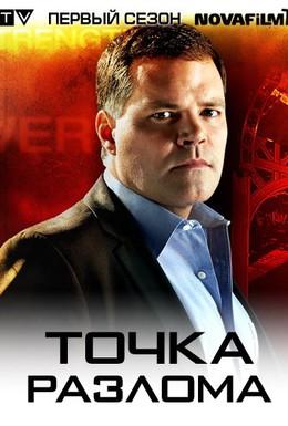 Постер фильма Точка разлома (2010)