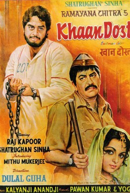 Постер фильма Мой друг Кхан (1976)