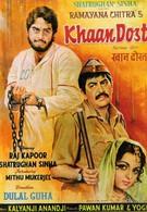 Мой друг Кхан (1976)