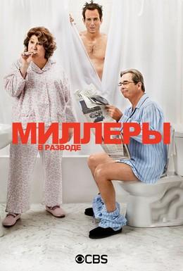 Постер фильма Миллеры в разводе (2013)