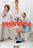 Миллеры в разводе (2013)