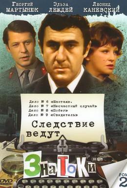 Постер фильма Следствие ведут знатоки: Несчастный случай (1972)