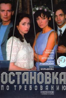 Постер фильма Остановка по требованию (2000)