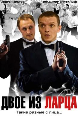 Постер фильма Двое из ларца (2006)