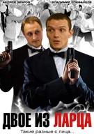 Двое из ларца (2006)