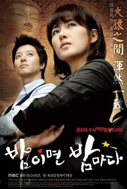 Постер фильма Когда наступает ночь (2008)