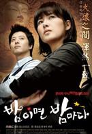 Когда наступает ночь (2008)