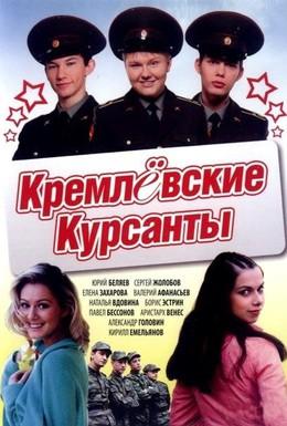 Постер фильма Кремлевские курсанты (2009)