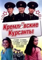 Кремлевские курсанты (2009)