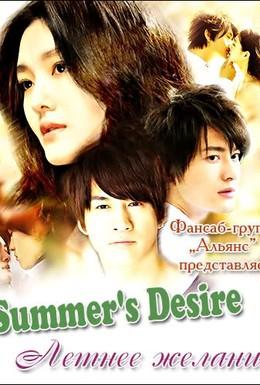 Постер фильма Лето мыльных пузырей (2010)