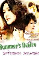 Лето мыльных пузырей (2010)