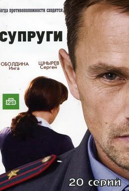 Постер фильма Супруги (2009)
