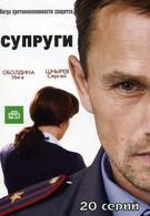 Супруги (2009)