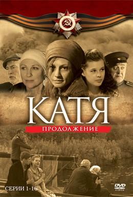 Постер фильма Катя 2 (2010)