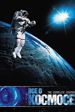 Постер фильма Все о космосе (1998)
