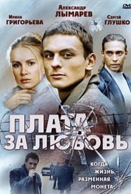 Постер фильма Плата за любовь (2006)