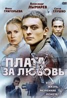 Плата за любовь (2006)