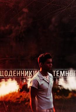 Постер фильма Дневники Темного (2011)