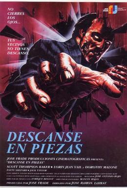 Постер фильма Покойся с миром (1987)