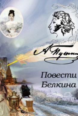 Постер фильма Повести Белкина: Гробовщик (1990)