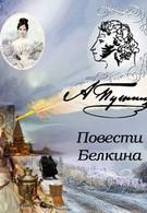 Повести Белкина: Гробовщик (1990)