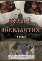 Седьмое кольцо колдуньи (1998)