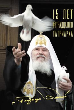 Постер фильма 15 лет Пятнадцатого Патриарха (2005)