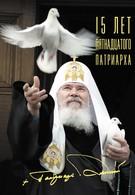 15 лет Пятнадцатого Патриарха (2005)
