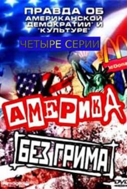 Постер фильма Америка без грима (2006)