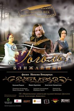 Постер фильма Гоголь. Ближайший (2009)