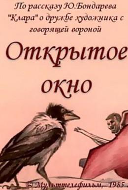 Постер фильма Открытое окно (1985)