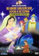 Рождество Христово (1996)