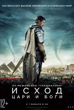 Постер фильма Исход: Цари и боги (2014)