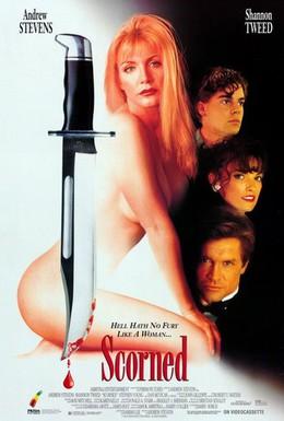 Постер фильма Глумление (1994)
