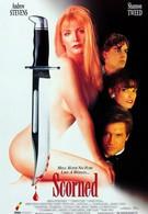 Глумление (1994)