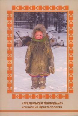 Постер фильма Маленькая Катерина (2004)