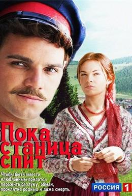 Постер фильма Пока станица спит (2013)