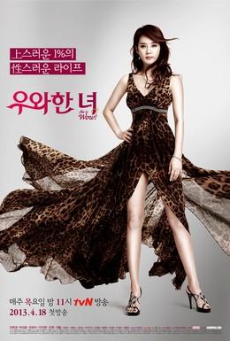 Постер фильма Она – просто нечто (2013)